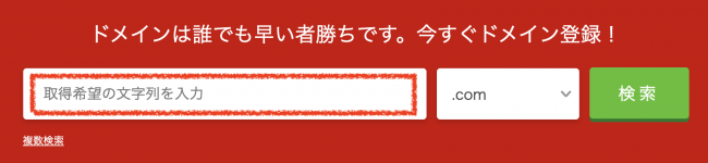 お名前.comでのドメイン取得方法