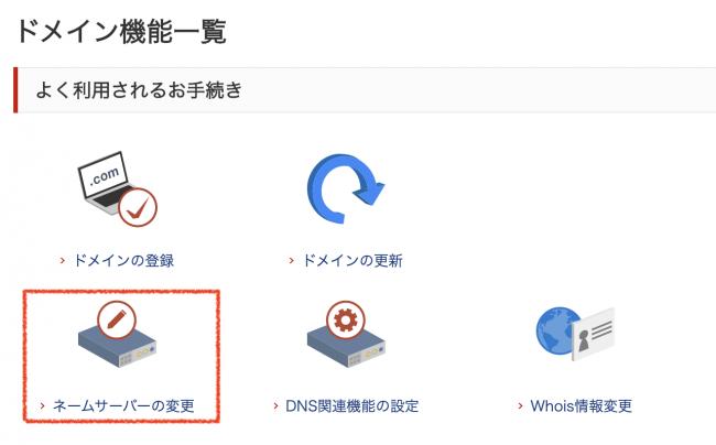 お名前.comでXサーバーを使う