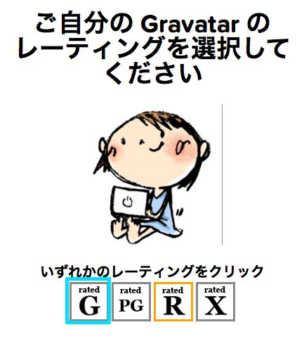 Gravatars