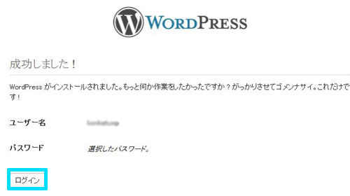 さくらWordPress