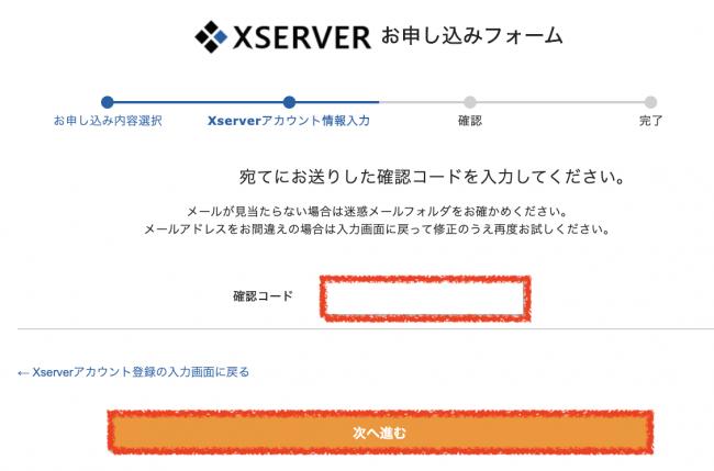 エックスサーバーの初期設定方法